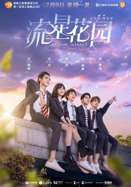 Meteor_Garden_(2018)_poster
